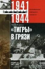 """"""" Тигры"""" в грязи. Воспоминания немецкого танкиста. 1941-1944"""
