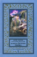 Конец Хитрова рынка: романы
