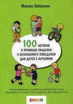 100 историй о правилах общения и безопасного повед