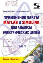 Применение пакета MATLAB и SIMULINK для анализа электрических цепей