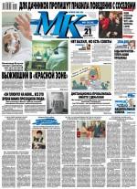 МК Московский Комсомолец 81-2020 ( Редакция газеты МК Московский Комсомолец  )