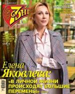 Семь дней ТВ-программа №17/2020