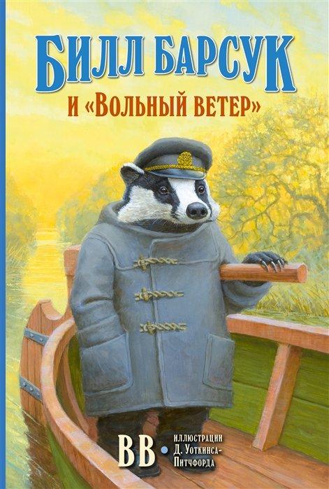 """Билл Барсук и """"Вольный ветер"""""""