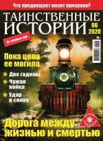 Таинственные истории №06/2020