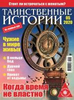 Таинственные истории №05/2020