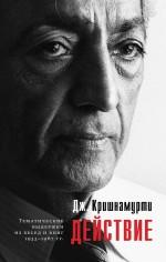 Действие. Выдержки из бесед и книг 1933–1967 гг