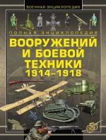 Полная энциклопедия вооружений и боевой техники 1914–1918