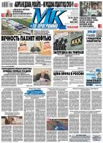 МК Московский Комсомолец 82-2020 ( Редакция газеты МК Московский Комсомолец  )