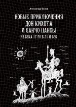 Новые приключения Дон Кихота иСанчо Пансы. Из века 17-го в 21-й век