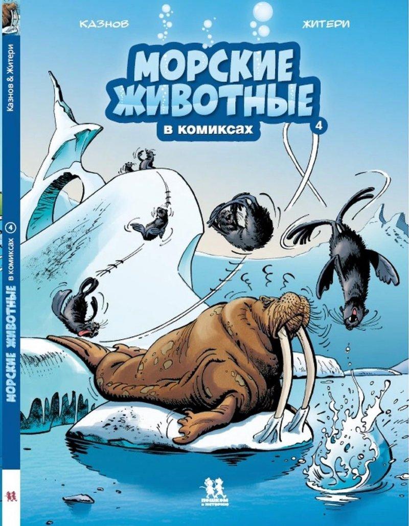 Морские животные в комиксах
