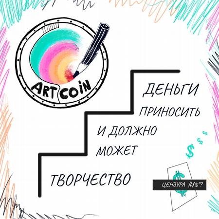 #0 Artcoin – финансы в творческих профессиях