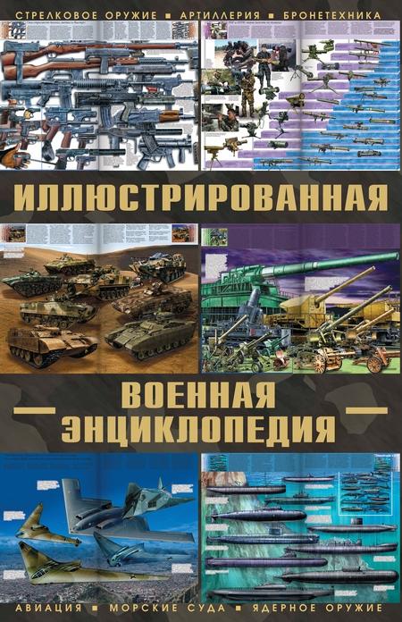 Большая иллюстрированная военная энциклопедия