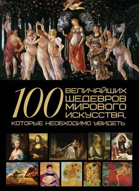 100 величайших шедевров мирового искусства, которые необходимо увидеть
