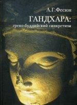 ГАНДХАРА: греко-буддийский синкретизм