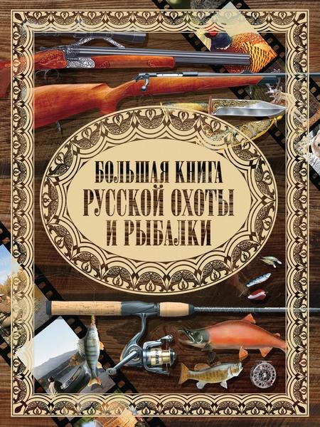 Большая книга русской охоты и рыбалки