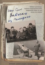 Записки из чемодана. Тайные дневники первого председателя КГБ, найденные через 25 лет после его смерти