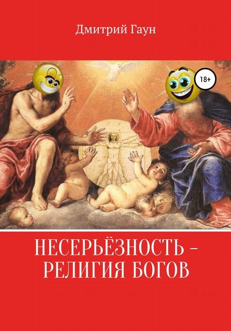 Несерьёзность – религия богов