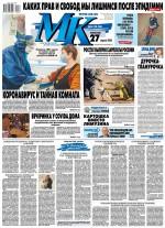 МК Московский Комсомолец 86-2020 ( Редакция газеты МК Московский Комсомолец  )