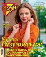 Семь дней ТВ-программа №18/2020