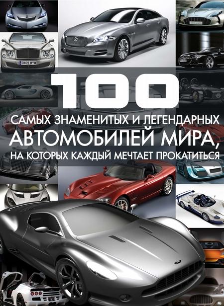 100 самых знаменитых и легендарных автомобилей мира, на которых каждый мечтает прокатиться