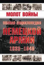 Молот войны. Полная энциклопедия немецкой армии 1933-1945 годов