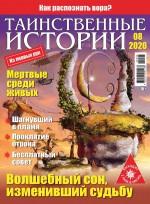 Таинственные истории №08/2020