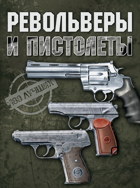 Револьверы и пистолеты