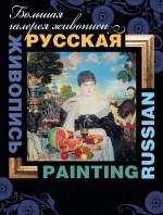 Русская живопись / Russian painting