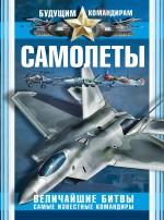 Самолеты. Величайшие битвы. Самые известные командиры
