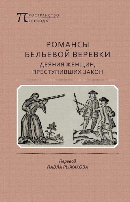 Романсы бельевой веревки: Деяния женщин, преступивших закон