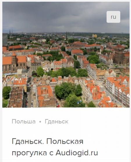 Гданьск. Аудиогид