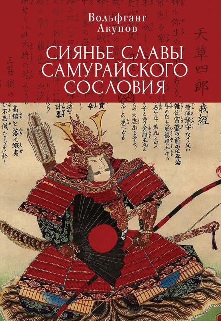 Сияние славы самурайского сословия