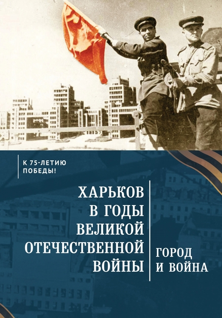 Харьков в годы Великой Отечественной войны. Город и война