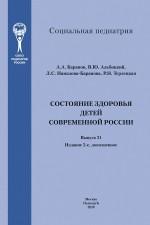Состояние здоровья детей современной России