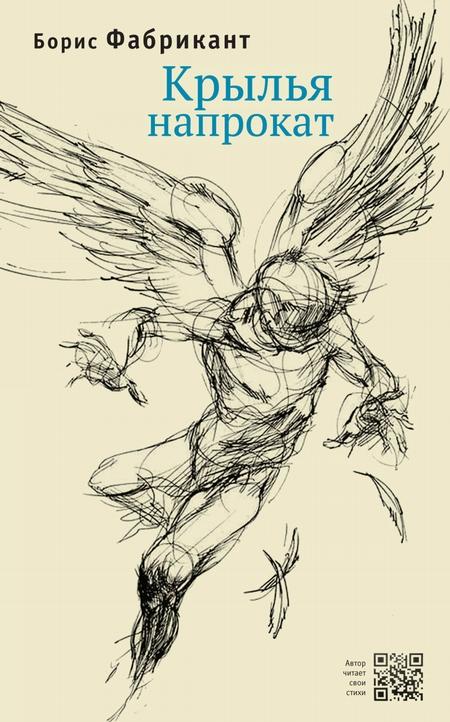 Крылья напрокат
