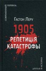 1905. Репетиция катастрофы