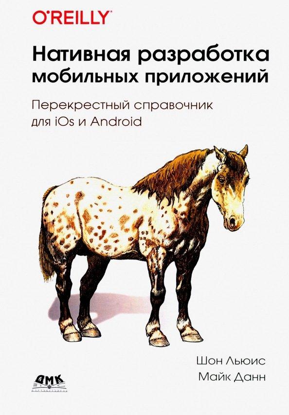 Нативная разработка мобильных приложений