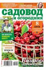 Садовод и Огородник 08-2020 ( Редакция журнала Садовод и Огородник  )