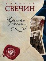 Пуля с Кавказа + Хроники сыска