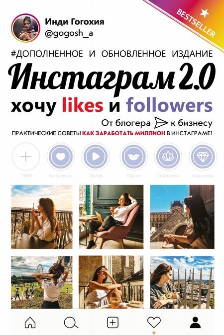 Инстаграм 2.0: хочу likes и followers