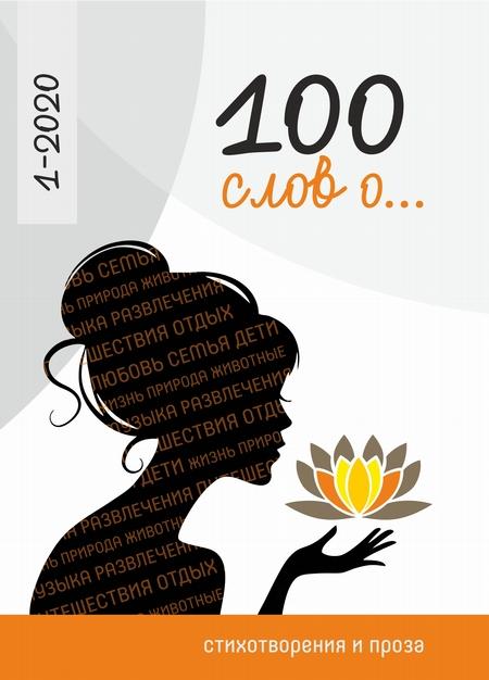 100 слов о…