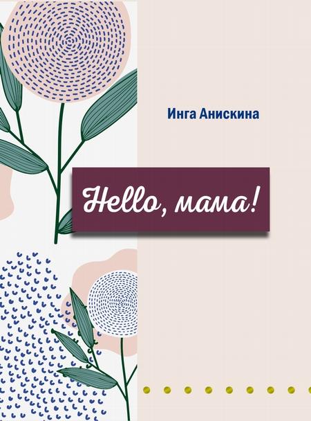 Hello, мама!