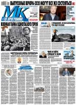 МК Московский Комсомолец 91-93-2020 ( Редакция газеты МК Московский Комсомолец  )