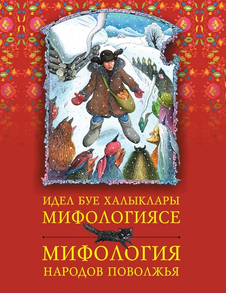 Идел буе халыклары мифологиясе = Мифология народов Поволжья