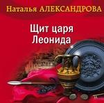 Щит царя Леонида