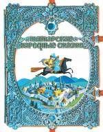 Татарские народные сказки