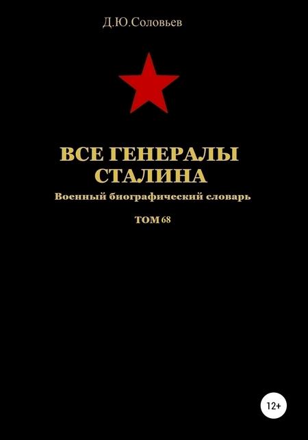 Все генералы Сталина. Том 68
