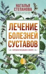 Лечение болезней суставов. Народная медицина Сибири