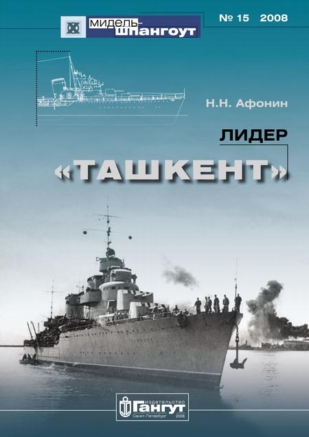«Мидель-Шпангоут» № 15 2008 г. Лидер «Ташкент»