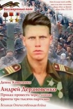 Андрей Дерзновенко. Приказ: провести через линию фронта три тысячи партизан